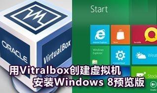 用Vitralbox创建虚拟机安装Win8预览版